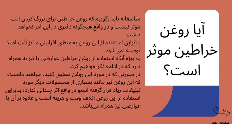 روغن خراطین به انگلیسی
