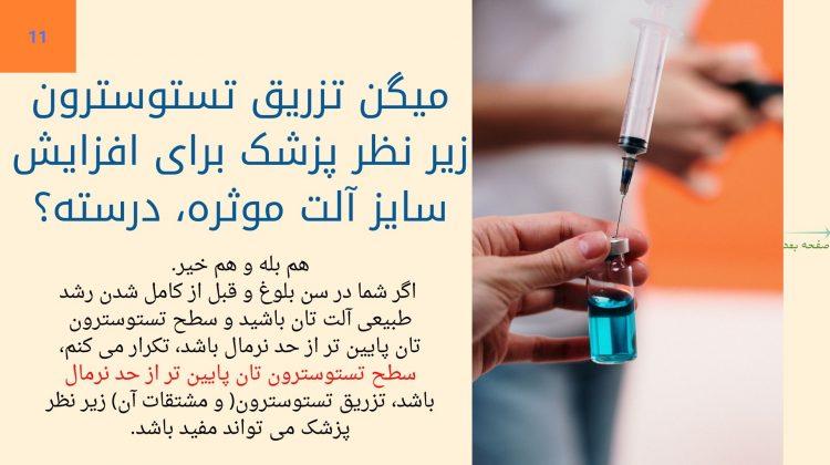 تزریق تستسترون برای افزایش سایز الت