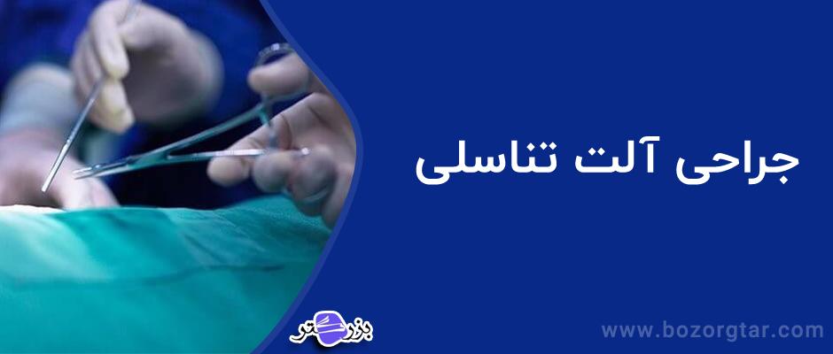 جراحی آلت تناسلی آقایان