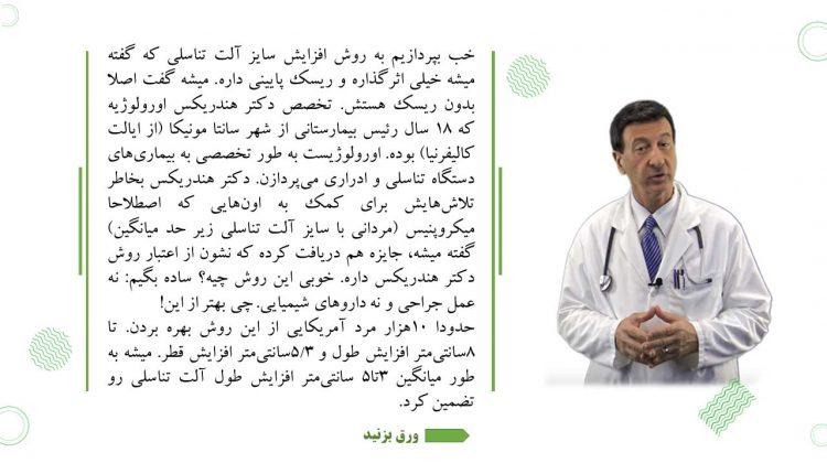 دکتر جانی