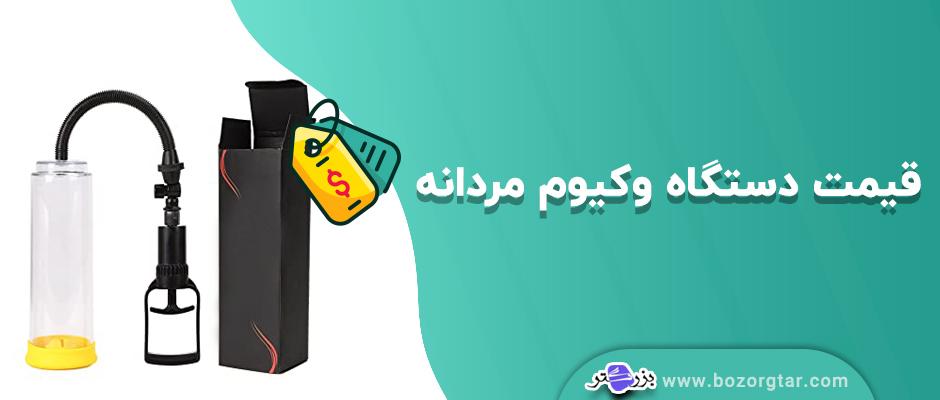 قیمت دستگاه وکیوم مردانه دیجی کالا