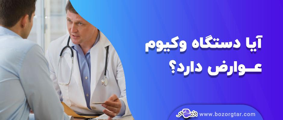 عوارض دستگاه وکیوم مردانه